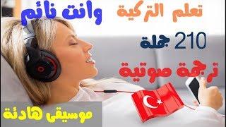 تعلم اللغة التركية وانت نائم من خلال 210 جملة مع التكرار والترجمة الصوتية التركية والعربية