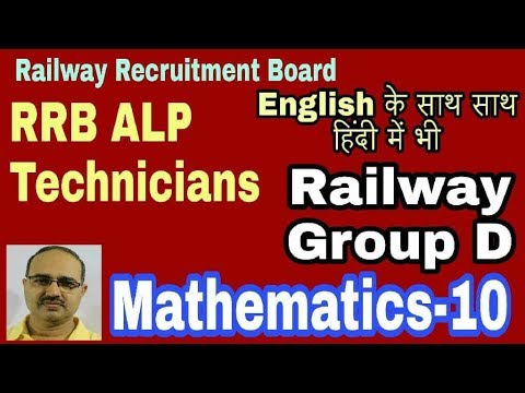 RRB-ALP/Technician and Group D 2018: Mathematics (10) Memory Based