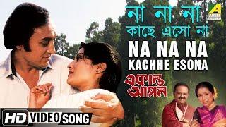Na Na Na Kachhe Esona | Ekanta Apan | Bengali Movie Song | Asha Bhosle, S P Balasubrahmanyam