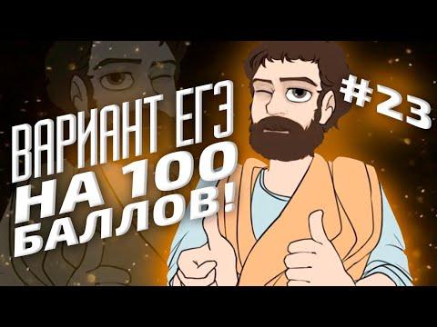 ВАРИАНТ #23 ЕГЭ 2021 ФИПИ НА 100 БАЛЛОВ (МАТЕМАТИКА ПРОФИЛЬ)