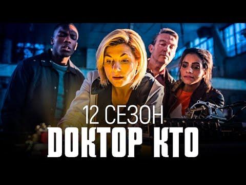 Доктор Кто (12-й сезон, 2020) — Русский тизер-трейлер