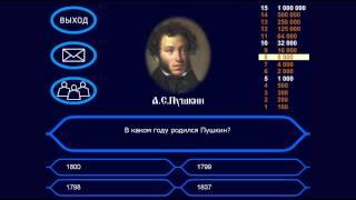 Викторина «А.С.Пушкин (биография)» часть 1 (Vneuroka.ru)