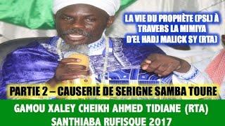 p3 - Gamou 2017 Xaley Cheikh Ahmed Tidiane de Santhiaba Rufisque - Causerie Serigne Samba Touré
