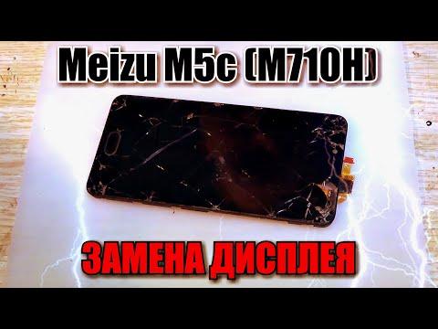 Meizu M5c (M710H) разборка, и замена дисплея !!!