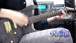 熱色スターマイン/Roselia Guitar cover【Bang Dream!】