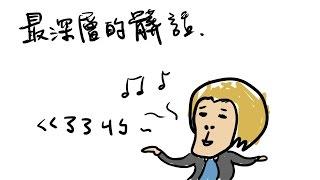 LNG 實況精華:最深層的髒話 (2015/09/05) thumbnail
