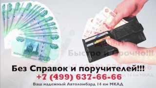 Автоломбард в Москве имеет полный комплекс услуг. Залог авто, выкуп авто, страхование(, 2014-02-09T20:59:13.000Z)