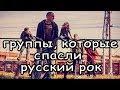 5 Свежих групп, Которые спасли Русский Рок