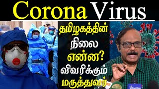 NCrV Tamil Nadu Health Minister misleading the people Dr Ravindranath