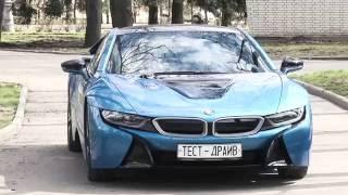рассказ BMW i8