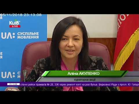 Телеканал Київ: 05.11.18 Столичні телевізійні новини 23.00