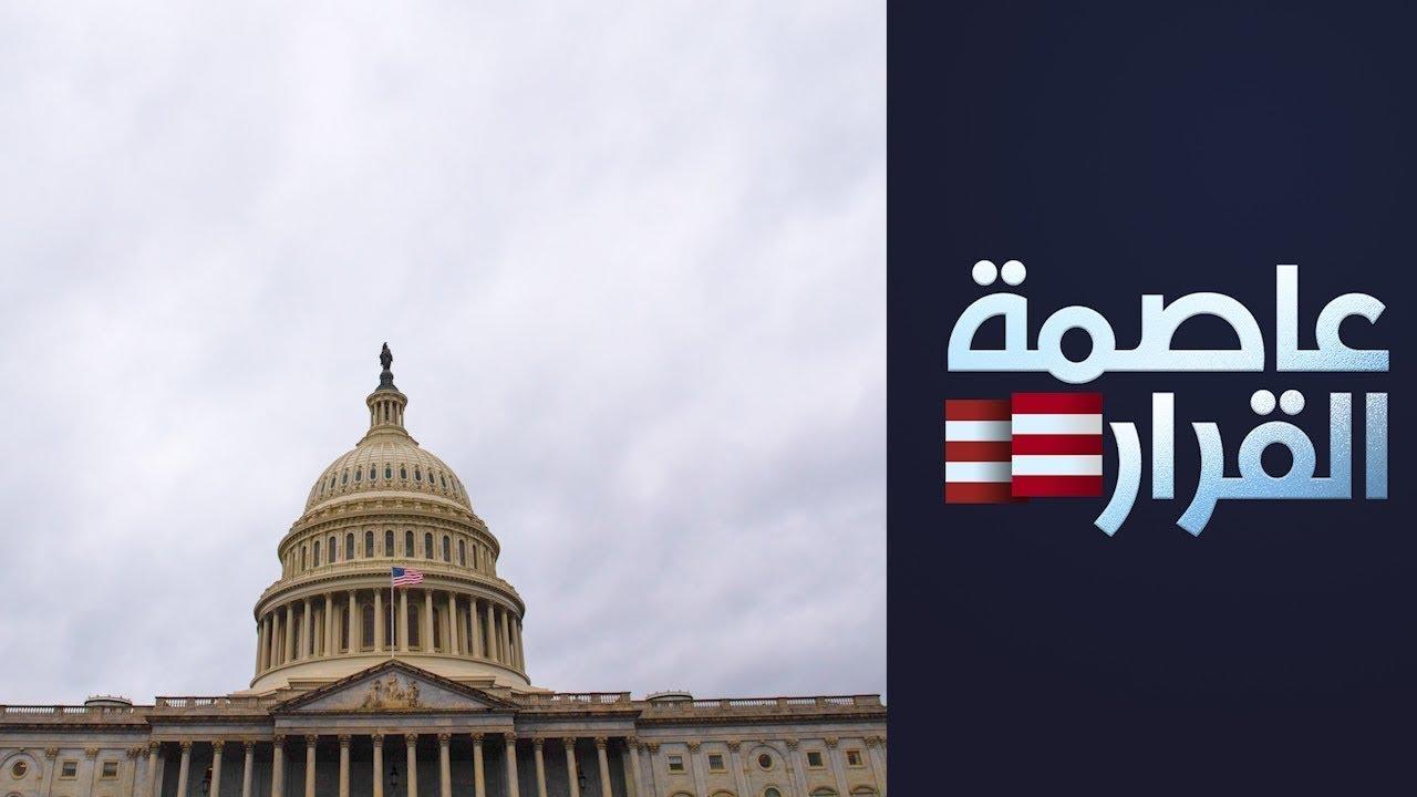 الكونغرس الأميركي: قلقٌ بشأن حقوق الإنسان في السعودية