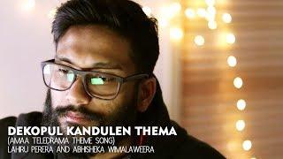 Dekopul kandulin thema (දෙකොපුල් කදුලින් තෙමා) | acoustic cover