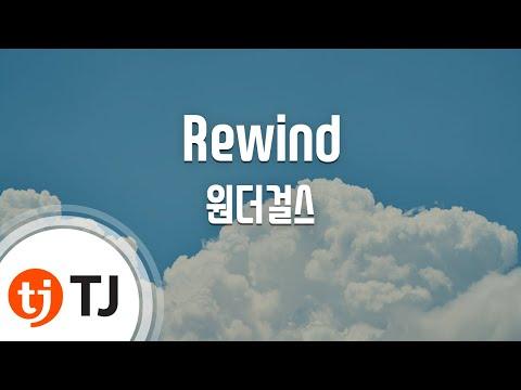 [TJ노래방] Rewind - 원더걸스 (Rewind - Wonder Girls) / TJ Karaoke