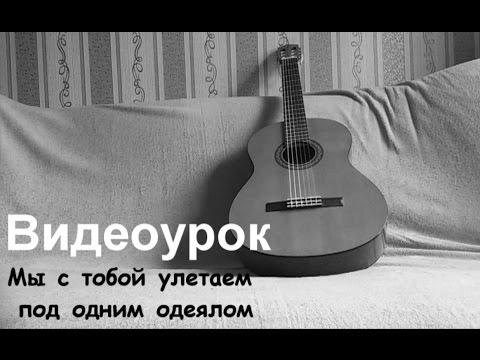 ПЕСНЯ МЫ С ТОБОЙ УЛЕТАЕМ ПОД ОДНИМ ОДЕЯЛОМ СКАЧАТЬ БЕСПЛАТНО