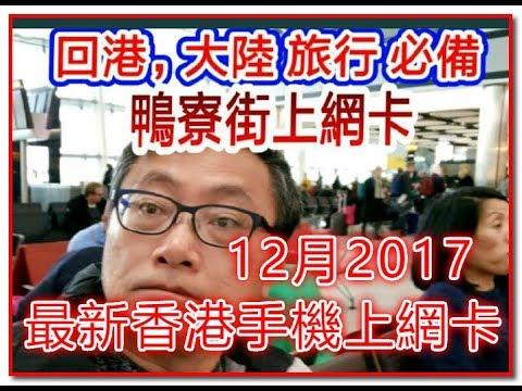 12�最新香港手機上網卡