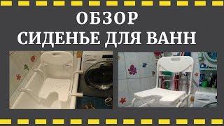 Обзор. Сиденье для ванн 10440с.