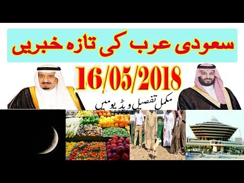 Saudi Arabia Latest News Updates (16-5-2018) | Urdu Hindi News || MJH Studio