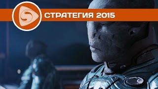 ТОП-3 Лучших стратегий 2015 | ИТОГИ 2015