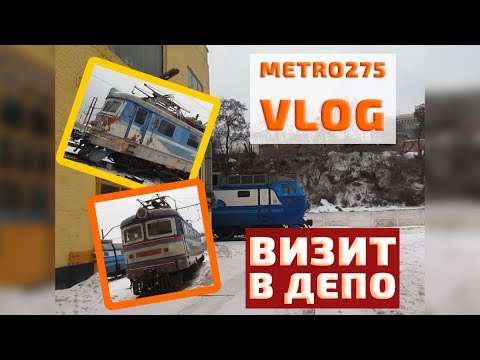 Прогулка по депо ТЧ-2 в Харькове [metro275 - VLOG]