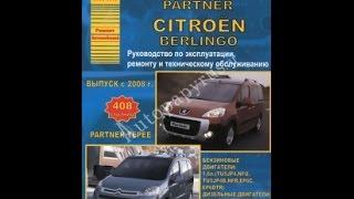 Руководство по ремонту CITROEN BERLINGO / PEUGEOT PARTNER / PARTNER TEPEE