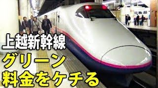 (9)【新潟→上野】とき号のグリーン料金をケチって乗車