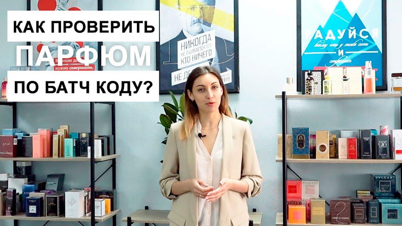 Видео: Как проверить парфюм по батч коду