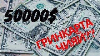 Гринкарта чияй, Чиба 50000$, Туй-Кабоб..