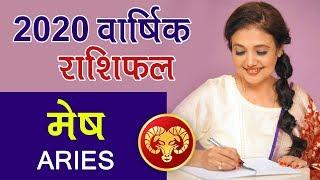 Mesh Rashi 2020   Aries Annual Horoscope in Hindi by Kaamini Khanna