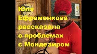 Юля Ефременкова рассказала о проблемах с Мондезиром. ДОМ-2 новости