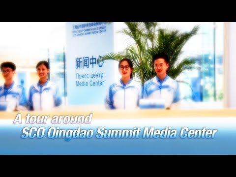 Live: A tour around SCO Qingdao Summit Media Center探访上合青岛峰会新闻中心