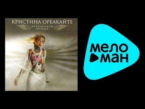 Кристина Орбакайте -