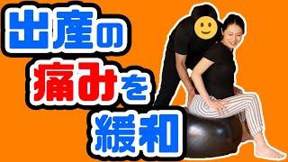 【臨月】出産直前!出産の痛みを緩和する3つの方法を夫婦でお勉強〜産痛緩和【妊娠Vlog Vol.26】