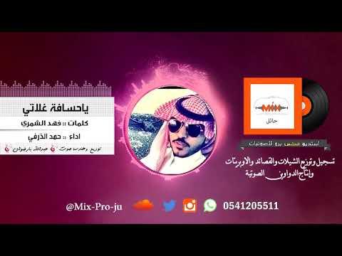 ياحسافة غلاتي كلمات فهد الشمري اداء حمد الذرفي