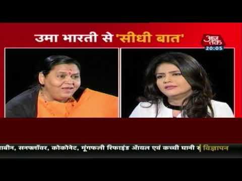 Uma Bharti बोलीं- राम मंदिर के लिए आंदोलन नहीं, माहौल बनाने की जरूरत   Seedhi Baat