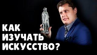 Как изучать искусство? | Евгений Понасенков