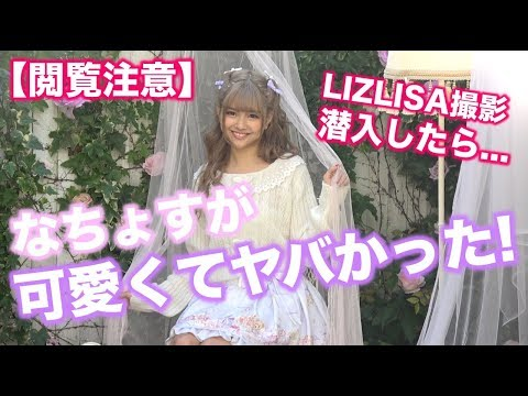 POP2月号LIZ LISAなちょす&めるる撮影現場オフショット公開☆