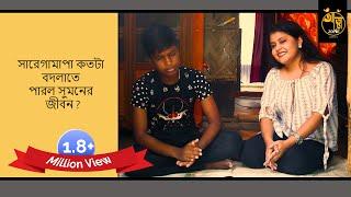 সারেগামাপা কতটা বদলাতে পারল সুমনের জীবন || Saregamapa || EXCLUSIVE আড্ডায় Suman Majumder || addazone