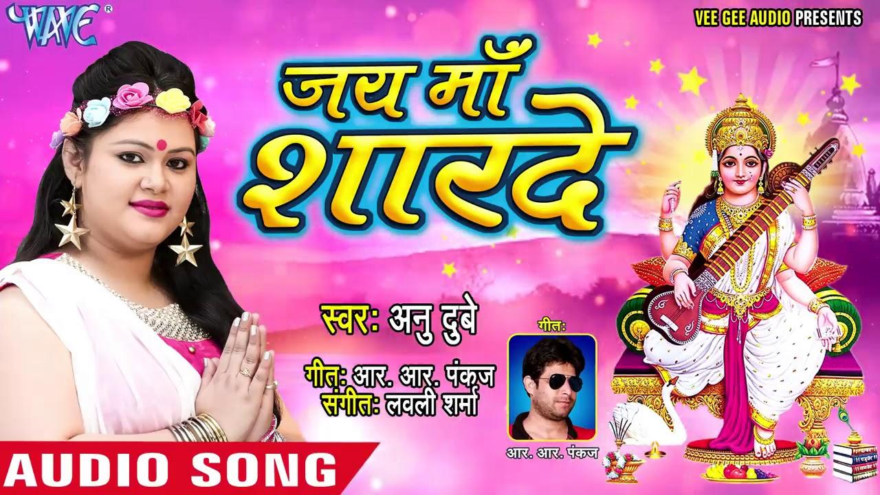 Ma sharde kahan tu beena Baja rahi hai // best video song
