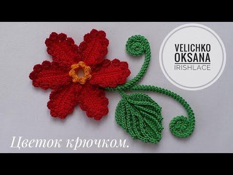 Цветок с объёмной обвязкой для ирландского кружева. Irish Lace.