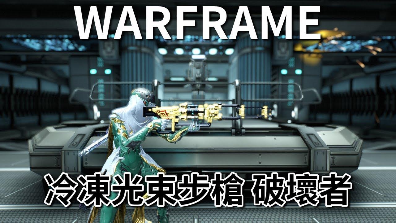 《Warframe》武器介紹─冷凍光束步槍 破壞者【吸血蝶の兵器百科】 - YouTube