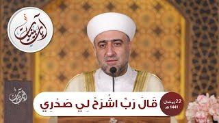 سلسلة آيات بينات |  رب اشرح لي صدري | 22 رمضان 1441هـ | الشيخ د.محمد علي الملا