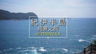 【wafoo旅遊】號稱日本最美麗的河川!和歌山•三重縣絕景大蒐羅