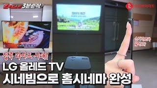 [온택트쇼핑 3분 순삭] LG 올레드 TV & …
