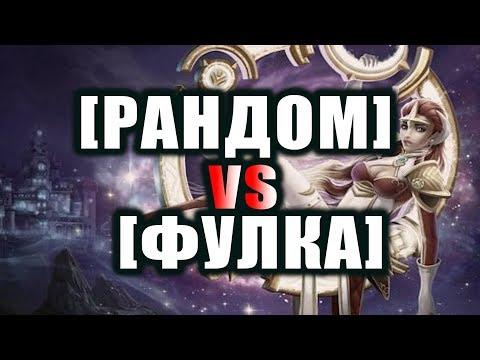 видео: Битва фулок! Луна - герой матча! prime world