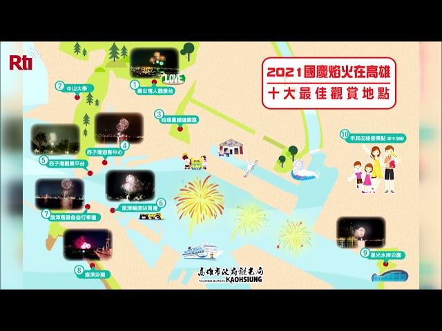 [Rti]20210927 พลุดอกไม้ไฟเฉลิมฉลองวันชาติไต้หวันเตรียมจัดที่เกาสง จำกัดผู้เข้าชม 20,000 คนเท่านั้น