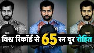 Rohit Sharma Eyeing Another World Record   Sports Tak
