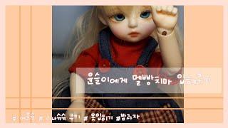 윤슬이에게 멜빵치마 입히기 / 리나슈슈 쿠키 / 구체…