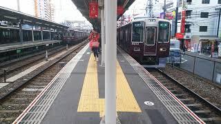 阪急 淡路駅10分ノーカット撮影