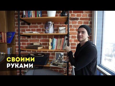 видео: diy. Стеллаж из труб. Своими руками. industrial pipe shelf